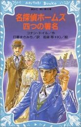 【児童書】名探偵ホームズ四つの署名