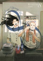聖☆おにいさん(8) 漫画