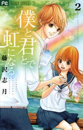 僕と君とで虹になる(2)