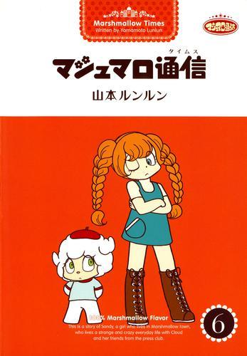 マシュマロ通信(6) 漫画