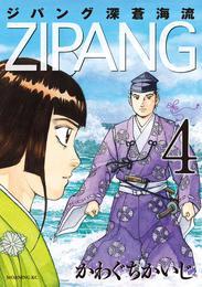 ジパング 深蒼海流(4) 漫画