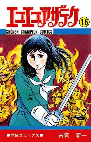 エコエコアザラク(16) 漫画