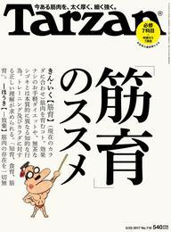 Tarzan (ターザン) 2017年 5月25日号 No.718 [「筋育」のススメ] 漫画