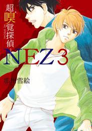 超嗅覚探偵NEZ 3巻 漫画