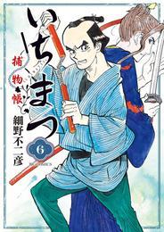 いちまつ捕物帳(6) 漫画
