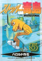 ストッパー毒島(5) 漫画