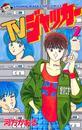 TVジャッカー(2) 漫画
