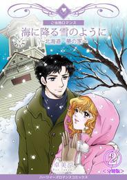 海に降る雪のように~北海道・夢の家~【分冊版】 2巻 漫画