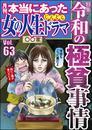 本当にあった女の人生ドラマ 63 冊セット 最新刊まで 漫画