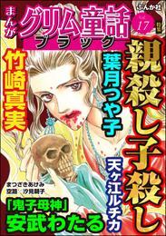 まんがグリム童話 ブラック親殺し子殺し Vol.17