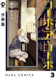 【分冊版】コーポ・ア・コーポ 3
