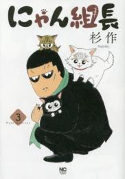 にゃん組長 (1-3巻 全巻)