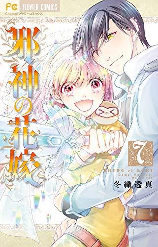 邪神の花嫁 (1-7巻 全巻) 漫画