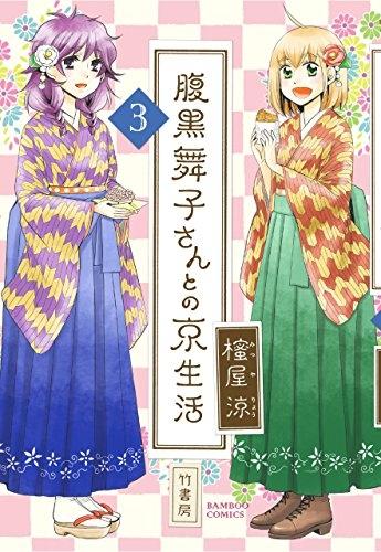 腹黒舞子さんとの京生活 漫画