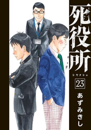 死役所 (1-19巻 最新刊) 漫画
