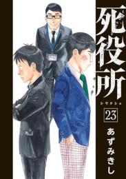 死役所 (1-18巻 最新刊)