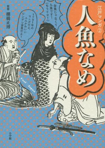 江戸マンガ 漫画