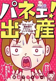 パネェ!出産〜元ホームレス漫画家のアラフォーシンママ日記 (1巻 全巻)