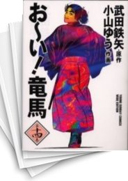 【中古】お〜い!竜馬 [B6版] (1-14巻) 漫画