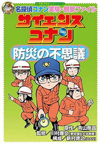 【児童書】名探偵コナン サイエンスコナンセット 漫画