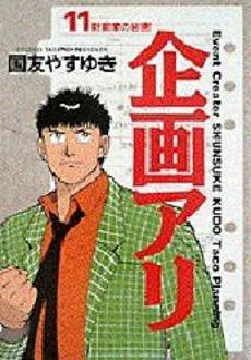 企画アリ (1-11巻 全巻) 漫画