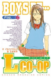 BOYS BE…Lcoop 漫画