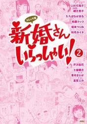 コミック版 新婚さんいらっしゃい! 2 冊セット全巻 漫画
