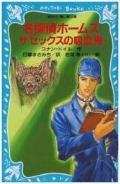 【児童書】名探偵ホームズサセックスの吸血鬼