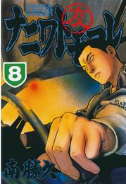 ナニワトモアレ(8) 漫画