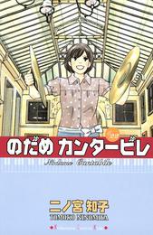のだめカンタービレ(22) 漫画
