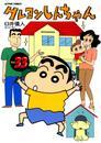 クレヨンしんちゃん 33巻 漫画