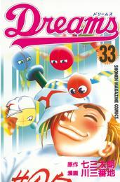 Dreams(33) 漫画