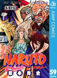 NARUTO―ナルト― モノクロ版 59 漫画