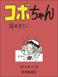 コボちゃん 2013年11月 漫画