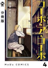 【分冊版】コーポ・ア・コーポ 4
