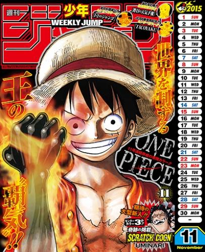 『ONE PIECE 卓上型』コミックカレンダー2015(集英社コミックカレンダー2015) 漫画