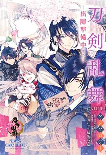 「刀剣乱舞-ONLINE-」アンソロジー―出陣準備中! ― 漫画