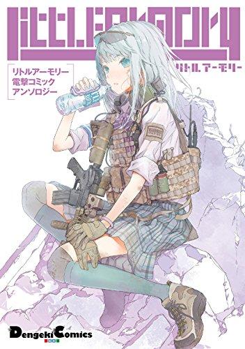 リトルアーモリー 電撃コミックアンソロジー (1巻 全巻)