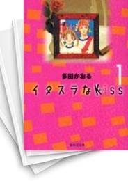 【中古】イタズラなKiss [文庫版] (1-14巻) 漫画