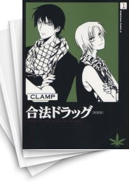 【中古】合法ドラッグ [新装版] (1-3巻) 漫画