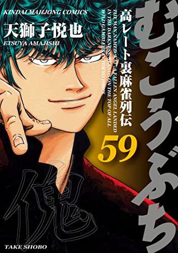 むこうぶち (1-55巻 最新刊) 漫画