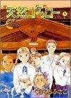 天然コケッコー (1-14巻 全巻) 漫画