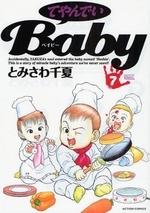てやんでいBaby (1-7巻 全巻) 漫画