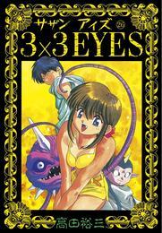 3×3EYES(26) 漫画