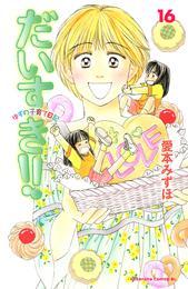 だいすき!!~ゆずの子育て日記~(16) 漫画
