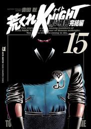 荒くれKNIGHT 黒い残響完結編 15 漫画