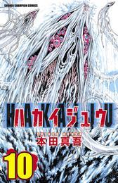 ハカイジュウ(10) 漫画