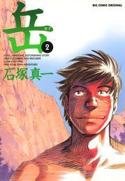 岳(2) 漫画
