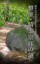 編集長の些末な事件ファイル46 磐座・精霊崇拝の謎 漫画