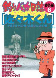 釣りバカ日誌 番外編(6)佐々木くん 漫画